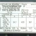 Новый трансформатор - характеристики