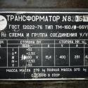 Старый трансформатор - характеристики